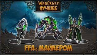 WarCraft 3 Лучшее.FFA с Майкером #1