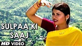 Sulpaa Ki Saaj (Garhwali Video Song) - Kaithai Khojyaani Holi - Narendra Singh Negi, Anuradha Nirala