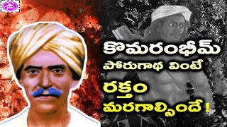 Rajamouli RRR Real Story in Telugu | Junior NTR as Komaram Bheem, Ram Charan as Alluri Sitarama Raju