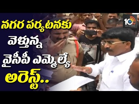 YCP MLA Ramkumar Reddy House Arrest | Kavali | 10TV