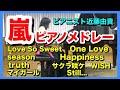 嵐 名曲ピアノメドレー  ピアニスト 近藤由貴/ARASHI Piano Medley, Yuki Kondo