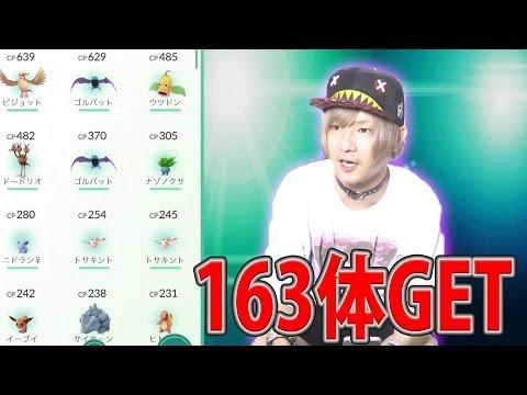 【ポケモンGO攻略動画】1日でポケモン163体大量GETの乱獲祭り! Pokemon GO  – 長さ: 5:24。