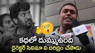 Ravi teja Fan Fully Disappointed With The Movie | Nela Ticket Public Review | Nela Ticket PublicTalk