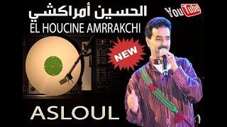 Amrrakchi 2019Nozn Slam Ousloul