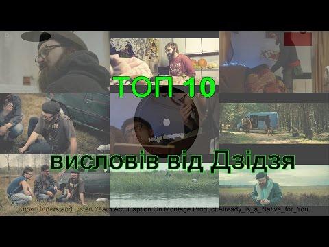 ТОП10 - легендарні фрази від DZIDZIO | 10 висловів Михайла Хоми в ролі Дзідзя у фільмах DZIDZIOFILM