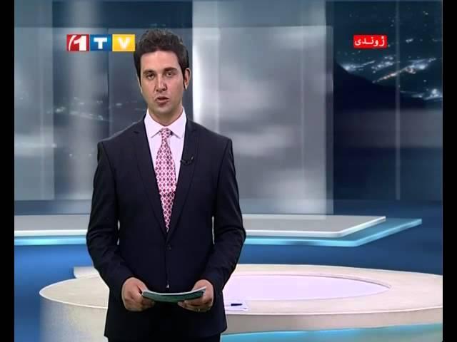 1TV Afghanistan Farsi News 30.08.2014 ?????? ?????