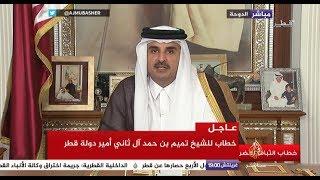 خطاب تميم بن حمد آل ثاني أمير دولة قطر الاول بعد ازمة الحصار
