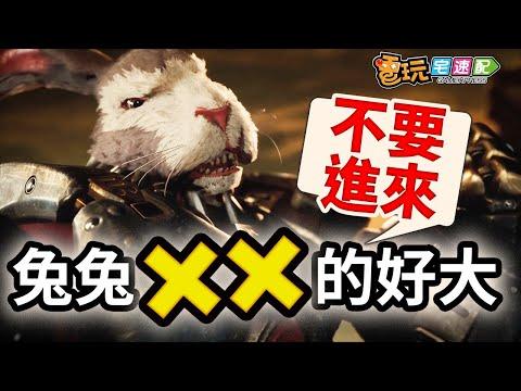 台灣-電玩宅速配-20200807 1/2 《暗影火炬城》機甲暴力兔 銀河戰士惡魔城新作
