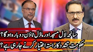 Kal Tak with Javed Chaudhry - Ahsan Iqbal Special Interview - 20 November 2017 | Express News