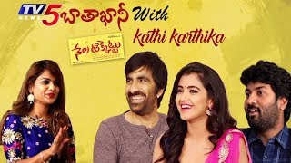Nela Ticket Movie Team Fun Interview With Kathi Karthika | Ravi Teja | Malvika |Kalyan Krishna |TV5