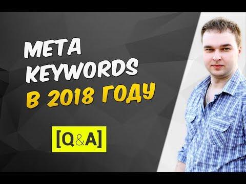 Мета тег Keywords - стоит ли заполнять и влияет ли он на ранжирование?