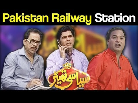 Best Of Syasi Theater 21 July 2018 - Pakistan Railway Station - Express News