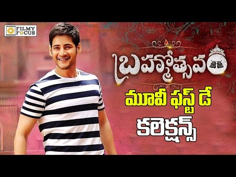Brahmotsavam Movie First Day Box Office Collections - Filmyfocus.com