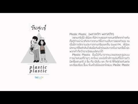 Plastic Plastic - วันศุกร์ Official Audio  เพราะจิงๆ