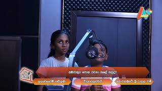Sitha FM Guru Gedara with A plus kids TV 0032