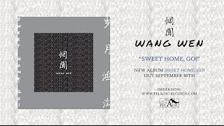 WANG WEN - Sweet Home, Go! (audio)