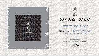 WANG WEN - Sweet Home, Go! (audio)