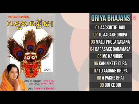 Mayur Chandrika Oriya Jagannath Bhajans Full Audio Songs Juke...