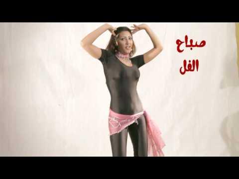 تعليم الرقص الشرقي - حركه الوسط و اليد Music Videos