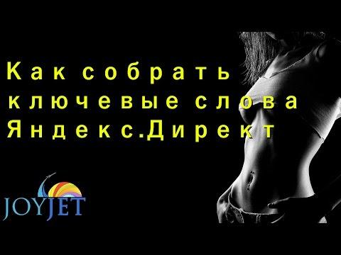 Яндекс Директ Урок 1 сбор ключевых слов.