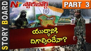 india-should-give-befitting-reply-to-pak-on-uriterrorattack-story-board-part-3-ntv