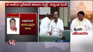 Gangula Kamalakar Speech About Speaker Pocharam | Telangana Assembly 2019