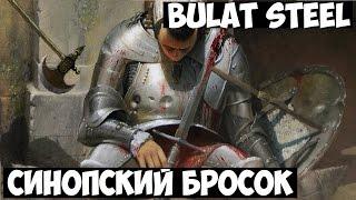 Bulat Steel | Турецкий Султан № 12