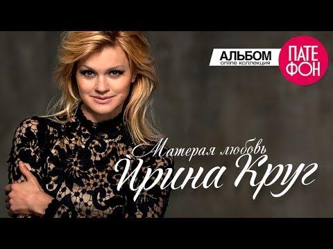 Ирина КРУГ- Матёрая любовь (Full album)