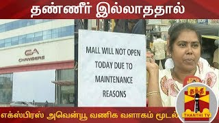 Express Avenue shopping complex is closed due to lack of water | Thanthi TV