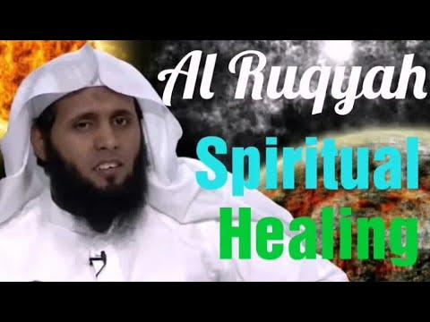 Al Ruqyah Mansur Al Salimi الرقية الشرعية