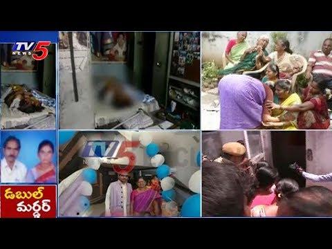 దంపతుల దారుణ హత్య..! | Hasanparthy, Warangal | TV5 News