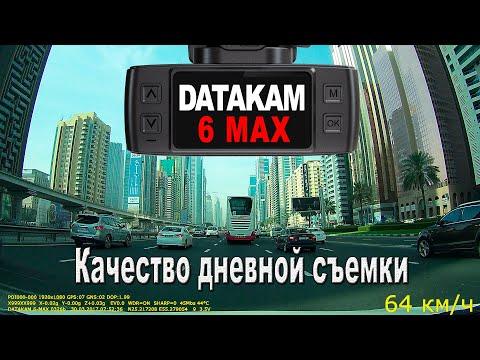 Видеорегистратор DATAKAM 6 MAX | Пример дневной съемки | ОАЭ: едем из Шарджи в Дубай