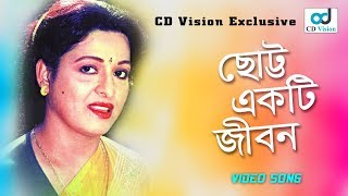 Chotto Ekti Jibon Alpu Kicho Asa | HD Movie Song | Shabana | CD Vision