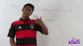 01. Solubility | দ্রাব্যতা | OnnoRokom Pathshala