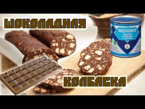 Как приготовить шоколадную колбаску - видео