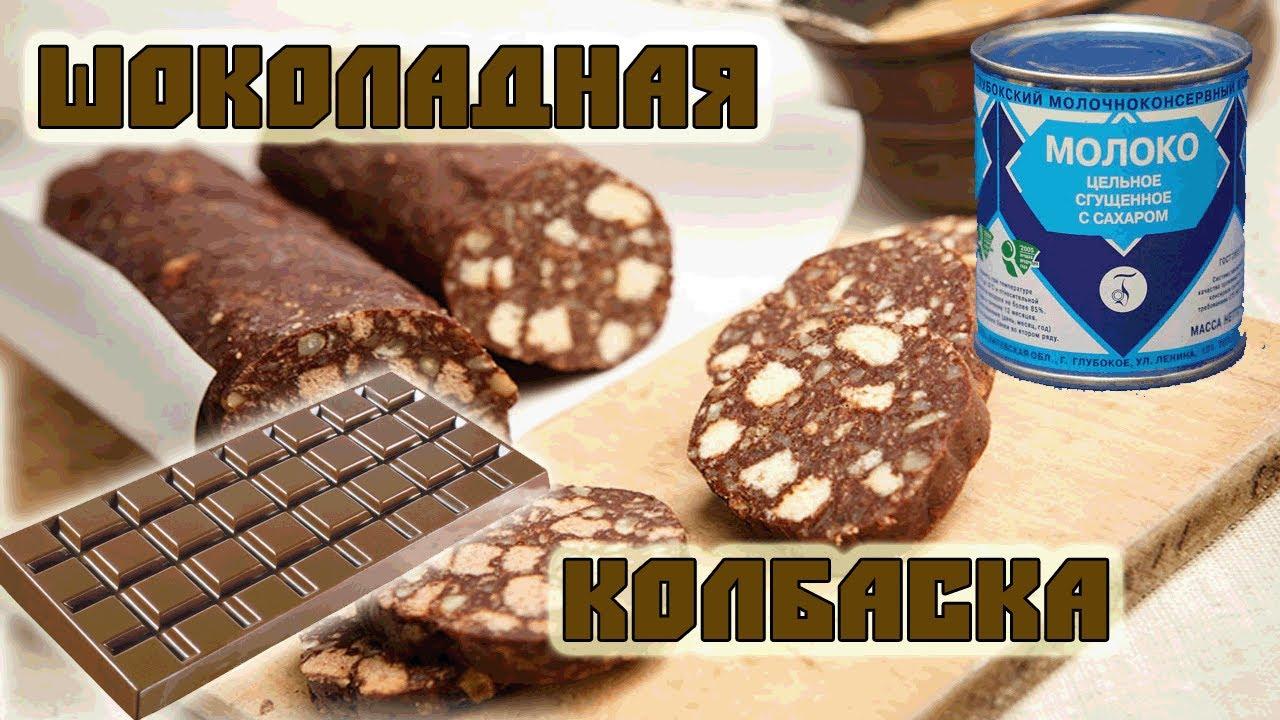 Как сделать шоколадную колбаску - YouTube