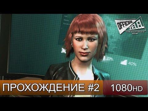 Assassin's Creed 4 прохождение на русском - Абстерго - Часть 2