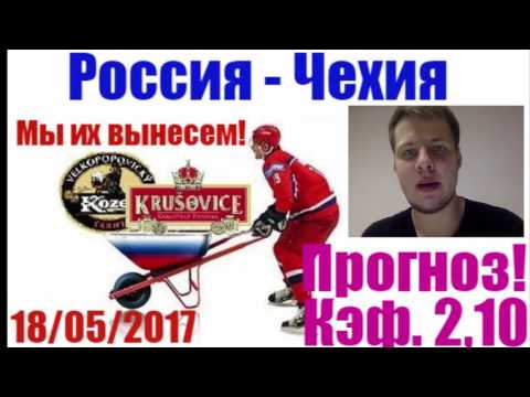 Россия-Чехия. Прогноз и ставка. Кэф. 2,10