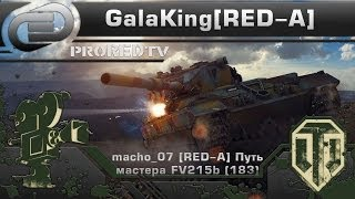 macho_07[RED-A] Путь мастера FV215b (183) | GalaKing[RED-A]