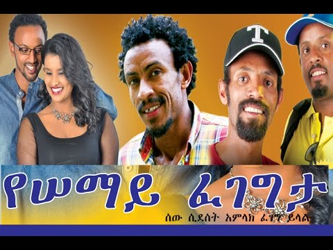 New Ethiopian Movie Yesemay Fegegta 2015 Full Movie