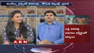 Discussion Over Demolition Of Praja Vedika In Amaravati | Public Point