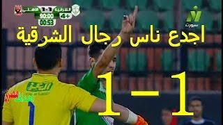ملخص اهداف مباراة الاهلى والشرقية اليوم 1 - 1 ملخص كامل جودة عالية  17-5-2017