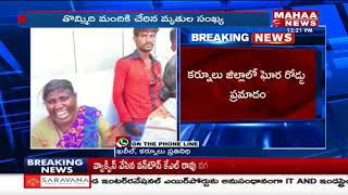 9 Died Due To Road Accident In Kurnool Dist  Exclusive