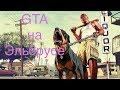 GTA на российском компьютере Эльбрус. Запускаем Windows!