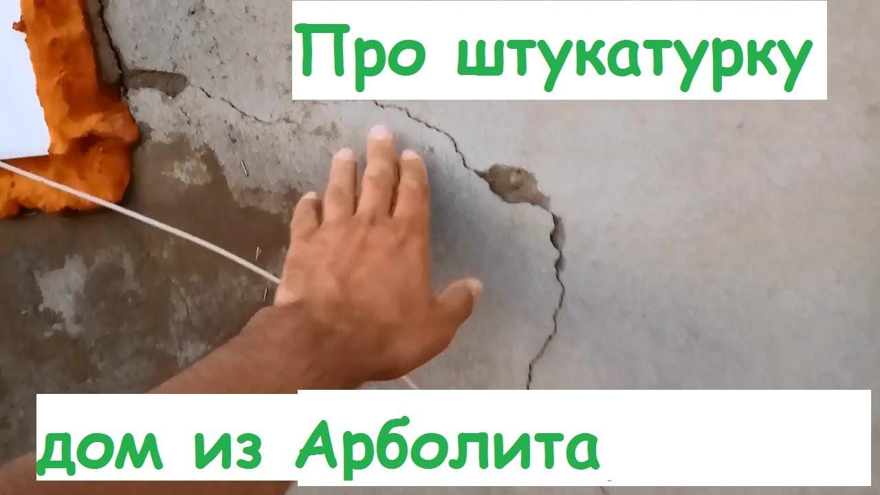 Штукатурка стен своими руками арболита 4