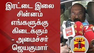 Will get Two Leaves Symbol for Sure - Minister Jayakumar   Thanthi TV
