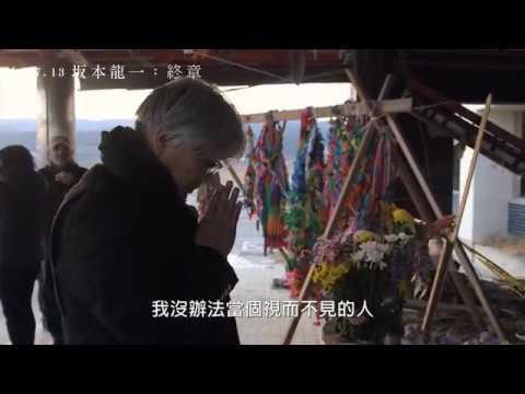 2018台北電影節 作者視角 坂本龍一:終章 Ryuichi Sakamoto: Coda