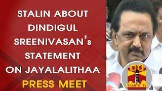 Stalin about Dindigul Sreenivaasan's Statement on Jayalalithaa's Death & CBI Inquiry | PRESS MEET