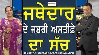 Chajj Da Vichar 617_Reality Of Jathedar's Forced Resignation