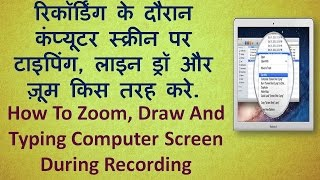 How To Zoom, Draw And Typing, Computer Screen During Recording (Hindi)